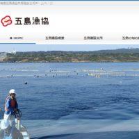 五島漁協ホームページ