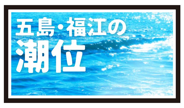 五島福江の潮位