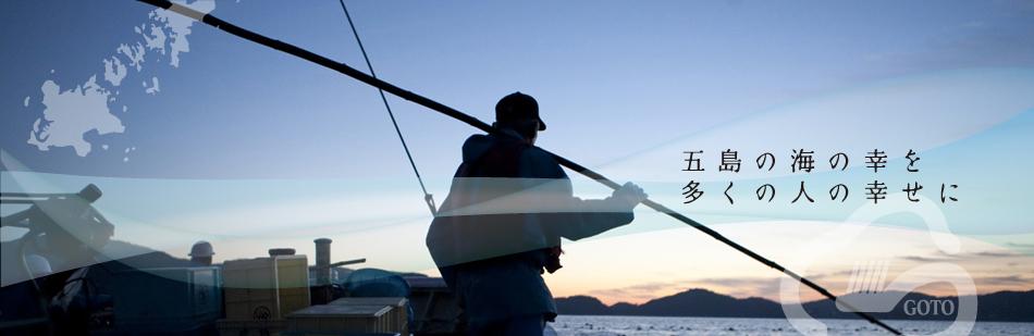 長崎県五島漁協